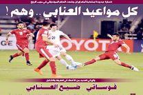 بازتاب پیروزی ایران در رسانههای قطری؛ از ماندن غصه تا توهم وعدههای فوساتی + تصاویر