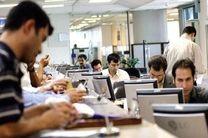 شرایط دورکاری کارکنان استان تهران اعلام شد