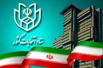 فردا؛ آغاز تبلیغات نامزدهای انتخاباتی