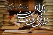 وزارت ارشاد بیش از 9 میلیارد ریال کتاب خرید/مراحل تحویل کتاب و سایر مدارک