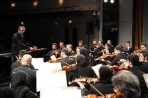 ۱۴۸ نوازنده بین المللی در اجرای خانگی ارکستر سمفونیک تهران