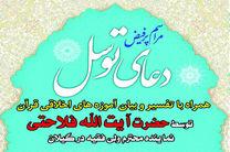 تفسیر قرآن و آموزه های اخلاقی توسط آیت الله فلاحتی  برگزار می شود