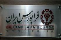 ششمین عرضه اولیه فرابورس ایران در سال ۹۵