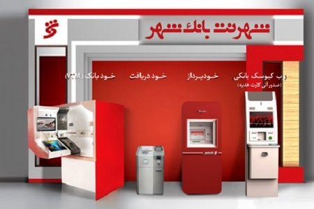 برترین خدمات بانکی به مسافران شهرهای گردشگر پذیر شمال کشور