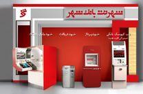 خدمات رسانی بانک شهر به مسافران شمالغرب کشور در ایام تعطیلات
