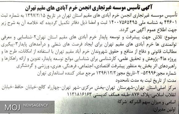 انجمن خرمآبادیهای مقیم تهران تاسیس شد