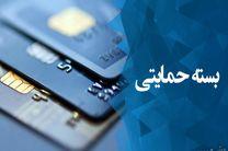 آیا شما جز 60 میلیون ایرانی دریافت کننده کمک معیشتی دولت هستید؟
