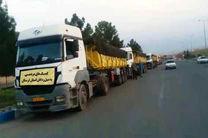 ارسال 30 دستگاه کامیون حامل کمک های مردمی توسط هلال احمر اصفهان به مناطق سیل زده