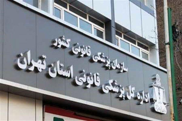 اجساد جانباختگان حادثه انفجار کلینیک به پزشکی قانونی ارجاع داده شدند