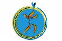 یک بخش جدید به جشنواره بینالمللی تئاتر خیابانی مریوان اضافه شد