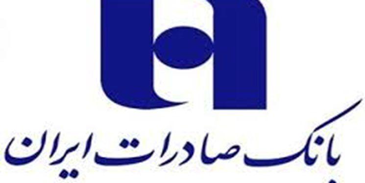 تامین سرمایه پروژه های استان زنجان توسط بانک صادرات ایران