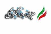 راهاندازی میزخدمت الکترونیک در برق منطقهای یزد