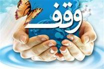 ثبت وقف جدید در شهرستان شاهین شهر و میمه