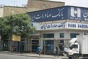 مدیر روابط عمومی بانک صادرات ایران، جهانی شد