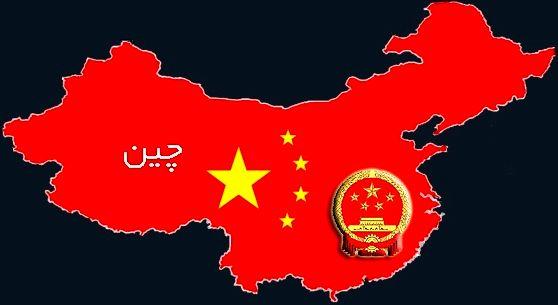 اطلاعیه سفارت ایران در چین درباره تشدید مشکلات بانکی ایرانیان