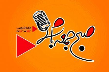 صبح جمعه با شما به جدول پخش رادیو ایران باز می گردد