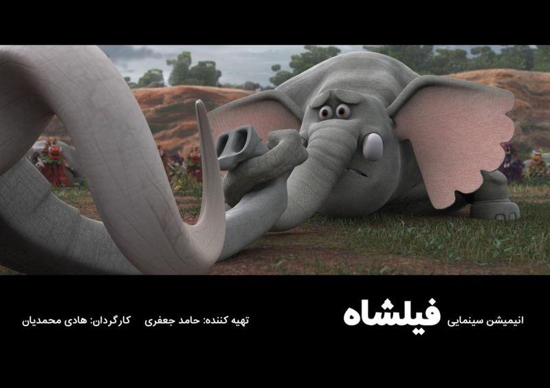 زمان اکران انیمیشن سینمایی فیلشاه مشخص شد