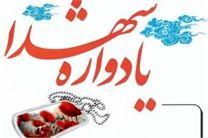 چهاردهمین یادواره 210 شهید بخش چهاردانگه ساری برگزار میشود