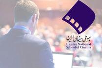 مبانی درک فیلم با تدریس پرویز جاهد در مدرسه ملی سینما