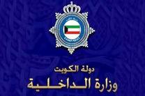 سه هسته گروه تروریستی داعش در کویت متلاشی شد