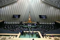 لایحه اصلاح قانون بودجه ۹۵ به مجلس داده شد