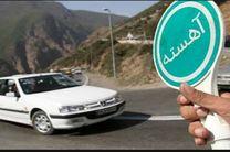 محدودیت های ترافیکی جاده های کشور در تعطیلات عید فطر / اعمال محدودیت در جاده چالوس و هراز