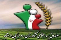 بیمه ۸۴ هزار خانوار عشایر و روستایی در مازندران
