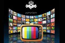 جدول پخش فیلمهای سینمایی آخر هفته تلویزیون اعلام شد