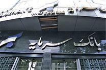 بانک سرمایه به عنوان دومین شرکت بزرگ فرابورسی معرفی شد