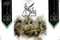 نمایشگاه دائمی حوزه ایثار و شهادت در یزد گشایش یافت