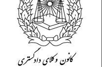پنجم تیرماه سومین انتخابات هیات مدیره کانون وکلای دادگستری استان یزد