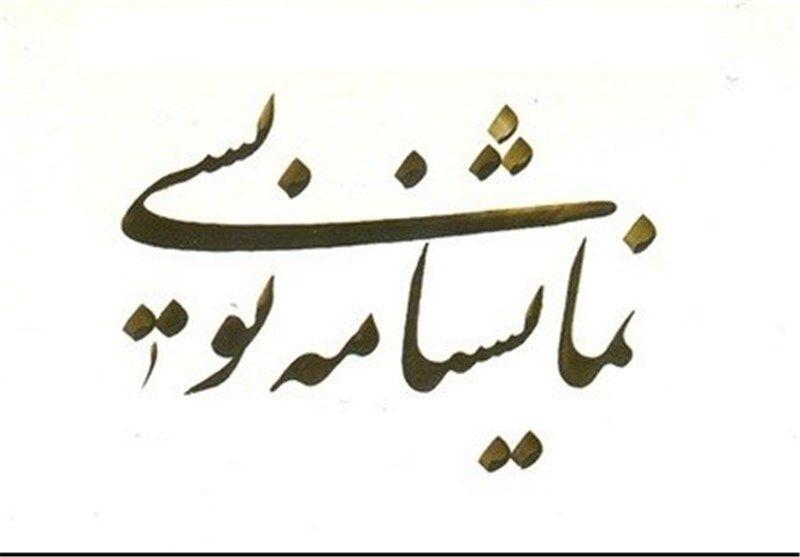 معرفی نامزدهای مسابقه نمایشنامه نویسی جشنواره فجر