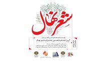 برگزاری آیین اختتامیه جشنواره ادبی شعر نهال در فرهنگسرای مهر