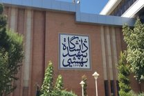 زمان آغاز کلاس دانشجویان ارشد دانشگاه شهید بهشتی اعلام شد