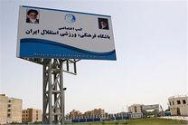 شهردار منطقه ۵ و افتخاری از کمپ باشگاه استقلال بازدید کردند