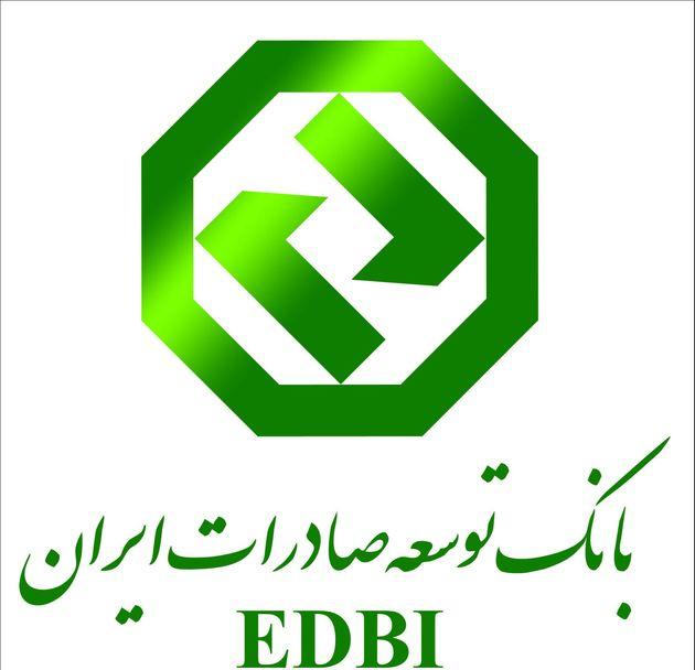 حمایت 35 میلیارد ریالی بانک توسعه صادرات از فولاد اردکان/ حجم تسهیلات بانک توسعه صادرات درسال 96 رشد 90 درصدی یافت