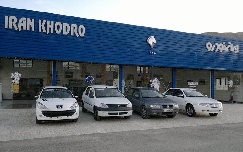 مهلت واریز وجه رزروی های طرح پیش فروش ایران خودرو مشخص شد