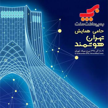 برگزاری سومین همایش و نمایشگاه تهران هوشمند با حمایت بهپرداخت ملت