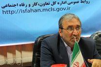 کاهش 21 درصدی حوادث ناشی از کار در سال 97 در استان اصفهان