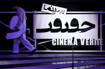 زمان برگزاری جشنواره سینما حقیقت مشخص شد