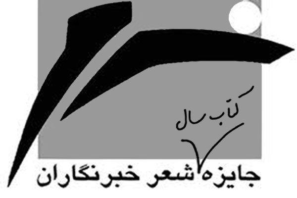 برگزاری دوازدهمین کتاب سال شعر به انتخاب خبرنگاران