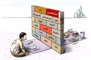 افزایش درآمد کشور نیازمند اصلاح ساختار اقتصادی است / استمرار تورم رفاه ایرانیها در سراشیبی سقوط قرار داد