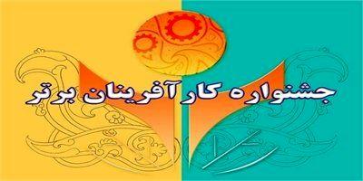 ۱۱ مهر، آخرین فرصت نام نویسی در جشنواره کارآفرینان برتر