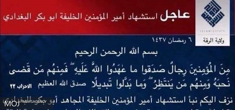 ولایه الرقه: ابوبکر البغدادی کشته شد