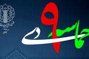 بیانیه شورای هماهنگی تبلیغات اسلامی استان گیلان بهمناسبت یومالله نهم دی