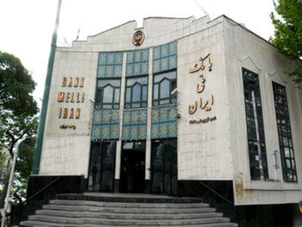 پورتال خبری جدید بانک ملی ایران، در دسترس مخاطبان