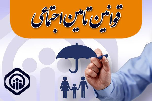 سازمان تامین اجتماعی تمامی بخشنامه ها و دستورالعمل های خود را اطلاع رسانی می کند