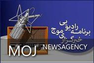برنامه رادیویی خبرگزاری موج منتشر شد