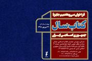 فراخوان بیست و هفتمین دوره جایزه جهانی کتاب سال منتشر شد