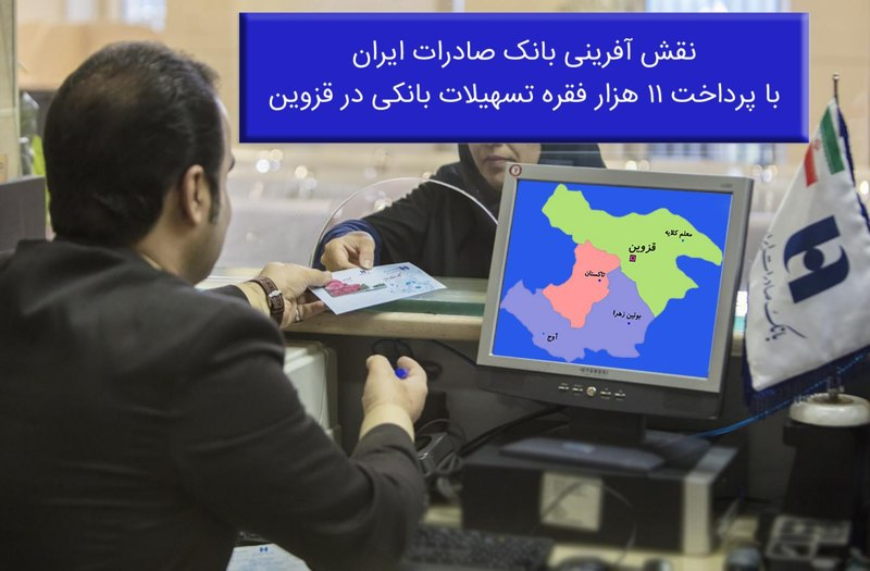 نقش آفرینی بانک صادرات ایران با پرداخت١١ هزار فقره تسهیلات بانکی در قزوین